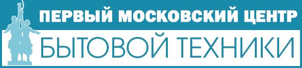 «Первый Московский Универсальный Центр Комиссионной Техники». Центр по продаже БУ бытовой техники